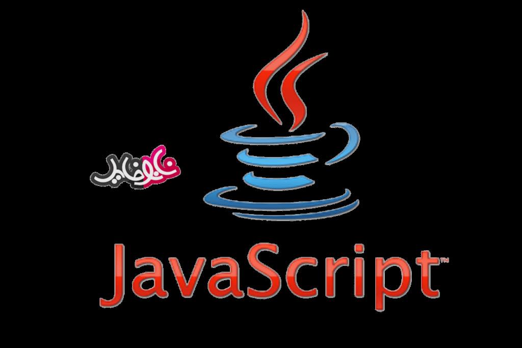 دانلود مقاله دانشجویی در مورد جاوا اسکریپت
