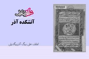 کتاب آتشکده آذر اثر لطف علی بیگ آذربیگدیلی