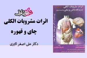 کتاب اثرات مشروبات الکلی چای و قهوه از علی اصغر اکبری