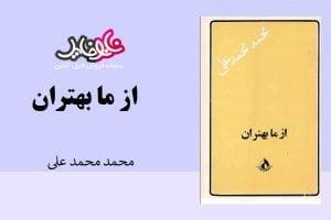 "<span itemprop=""name"">کتاب از ما بهتران اثر محمد محمد علی</span>"