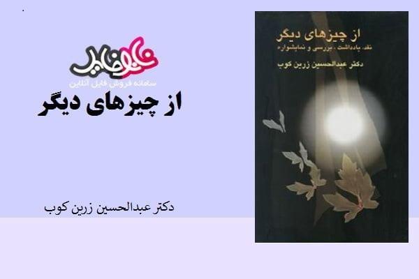 کتاب از چیزهای دیگر از دکتر عبدالحسین زرین کوب