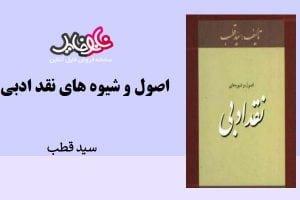 اصول شیوه های نقد ادبی اثر سید قطب