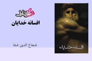 کتاب افسانه خدایان اثر شجاع الدین شفا