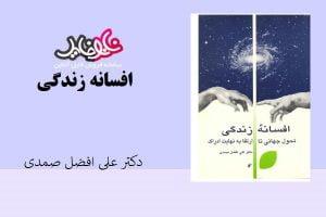 کتاب افسانه زندگی اثر دکتر علی افضل صمدی