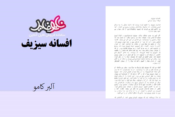 خلاصه کتاب افسانه سیزیف اثر آلبر کامو