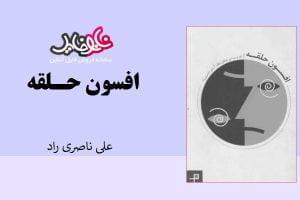 کتاب افسون حلقه از علی ناصری راد
