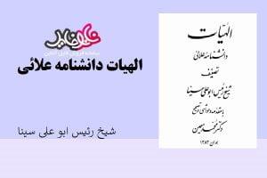 کتاب الهیات دانشنامه علایی اثر ابو علی سینا