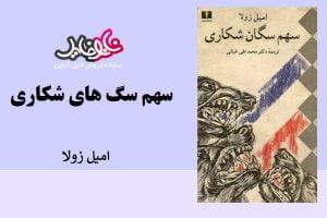 کتاب سهم سگان شکاری اثر امیل زولا