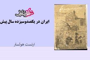کتاب ایران در یکصدو سیزده سال پیش اثر ارنست هولستر