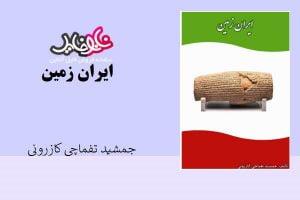 کتاب ایران زمین اثر جمشید تفماچی کازرونی