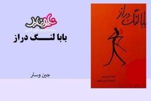 "<span itemprop=""name"">کتاب بابا لنگ دراز اثر جین وستر</span>"