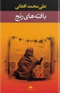 کتاب بافته های رنج اثر علی محمد افغانی