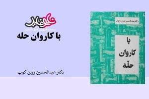 کتاب با کاروان حله از دکتر عبدالحسین زرین کوب