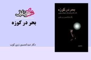 کتاب بحر در کوزه از عبدالحسین زرین کوب