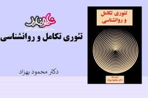 کتاب تئوری تکامل و روانشناسی اثر دکتر محمود بهزاد