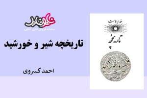 کتاب تاریخچه شیر و خورشید اثر احمد کسروی