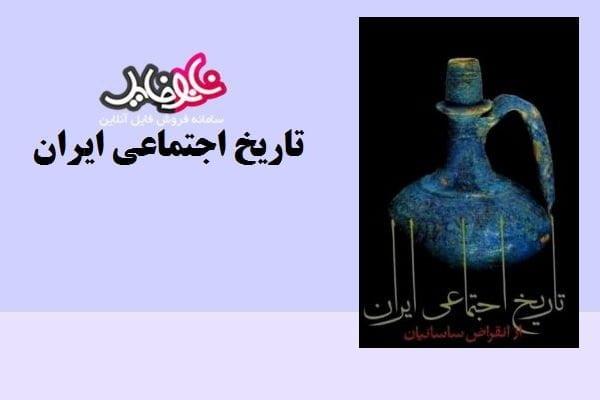 کتاب تاریخ اجتماعی ایران از سعید نفیسی