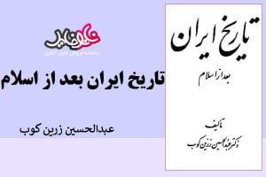 "<span itemprop=""name"">کتاب تاریخ ایران پس از اسلام اثر زرین کوب</span>"