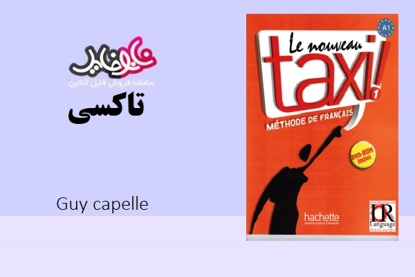 Taxi book Guy capelle