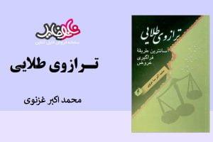 کتاب ترازوی طلایی اثر محمد اکبر غزنوی