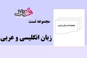 کتاب مجموعه تست زبان انگلیسی و عربی