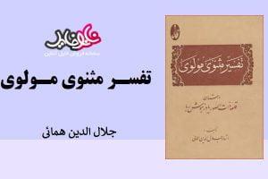 "<span itemprop=""name"">کتاب تفسیر مثنوی مولوی از جلال الدین هُمایی</span>"