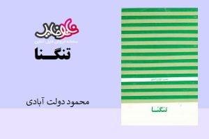 "<span itemprop=""name"">کتاب تنگنا نوشته محمود دولت آبادی</span>"