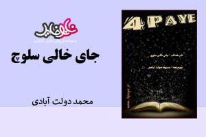 "<span itemprop=""name"">کتاب رمان جای خالی سلوچ نوشته محمود دولت آبادی</span>"