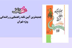کتاب جدیدترین آیین نامه راهنمایی و رانندگی ویژه تهران