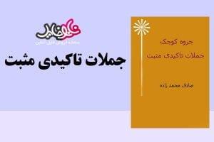 جزوه جملات تاکیدی صادق محمد زاده