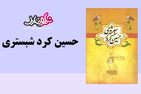 کتاب حسین کرد شبستری