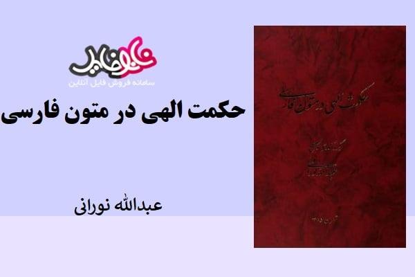کتاب حکمت الهی در متون فارسی اثر عبدلله نوری