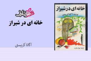 کتاب خانه ای در شیراز اثر آگاتا کریستی