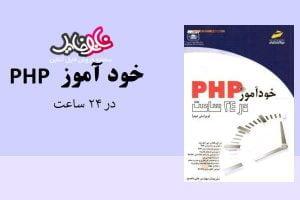 "<span itemprop=""name"">کتاب خودآموز PHP در ۲۴ ساعت</span>"