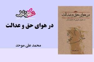 کتاب در هوای حق و عدالت اثر محمد علی موحد
