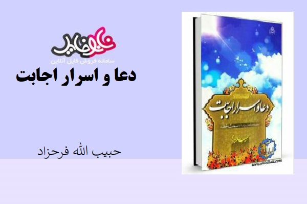 کتاب دعا و اسرار اجابت اثر حبیب الله فرحزاد