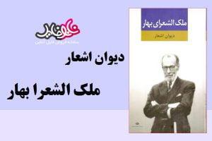 """<span itemprop=""""name"""">کتاب دیوان اشعار ملک الشعرا بهار</span>"""