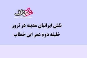 مقاله نقش ایرانیان مدینه در ترور عمر ابن خطاب