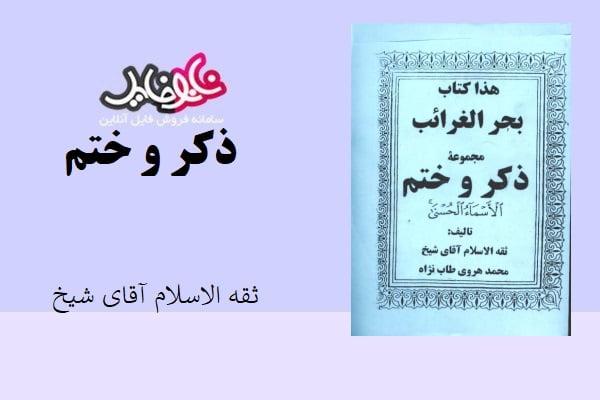 کتاب ذکر و ختم اثر ثقه الاسلام آقای شیخ