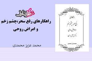 کتاب راهکارهای رفع سحر،چشم زخم و امراض روحی اثر محمد عزیز محمدی