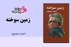 کتاب زمین سوخته اثر احمد محمود
