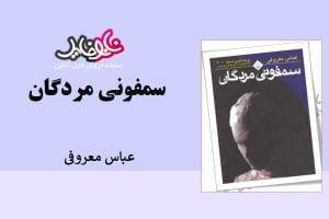 "<span itemprop=""name"">کتاب معرفی سمفونی مردگان از عباس معروفی</span>"