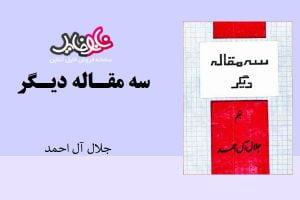 کتاب سه مقاله دیگر از جلال آل احمد