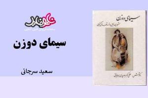 کتاب سیمای دو زن اثر سعید سرجانی