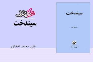 "<span itemprop=""name"">کتاب سیندخت اثر علی محمد افغانی</span>"