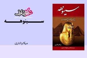 کتاب سینوهه پزشک مخصوص فرعون اثر میکا والتاری
