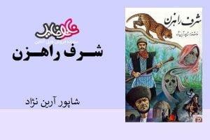 کتاب شرف راهزن از شاپور آرین نژاد