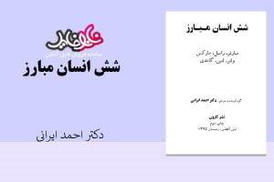کتاب شش انسان مبارز از دکتر احمد ایرانی