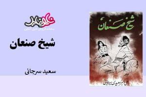 کتاب شیخ صنعان سعید سرجانی
