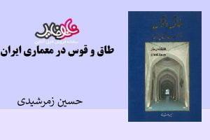 "<span itemprop=""name"">کتاب طاق و قوس در معماری ایران از حسین زمرشیدی</span>"